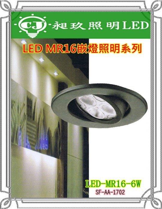 【昶玖照明LED】LED崁燈 MR16 6W 櫥櫃燈 天花燈 附變壓器 嵌孔70mm 黃光/白光 SF-AA-1702