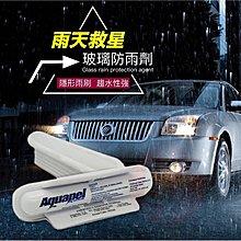 Aquapel 撥水劑 車用潑水劑 隱形雨刷 汽車玻璃撥水劑 神奇玻璃救星 玻璃鍍膜劑 長