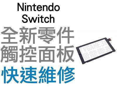 任天堂 Nintendo Switch NS 主機 觸控面板 觸控異常 觸控螢幕 不靈敏 專業維修【台中恐龍電玩】