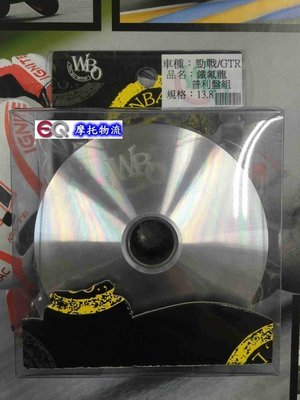 EQ摩托物流 WBO 万宝部品 劲战 新劲战 BWS GTR 铁氟龙 普利盘 普立盘 压版 风叶 13.8度