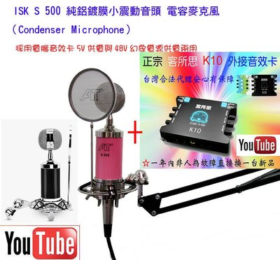 RC語音第5號套餐之10: 台灣售後保固客所思K10 + isk S500電容麥克風 + NB35支架 送166種音效