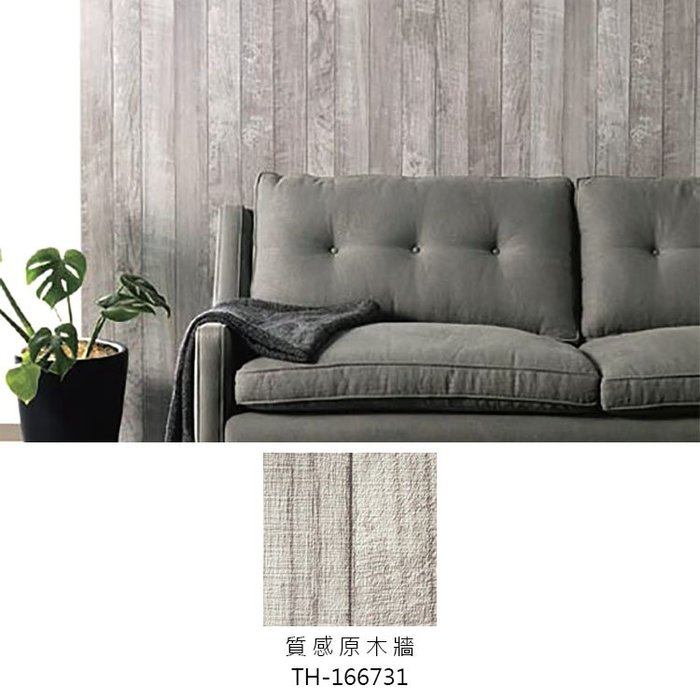 【夏法羅 窗藝】日本進口 仿木材 木頭質感 質感原木牆 現代時尚風壁紙TH-166731