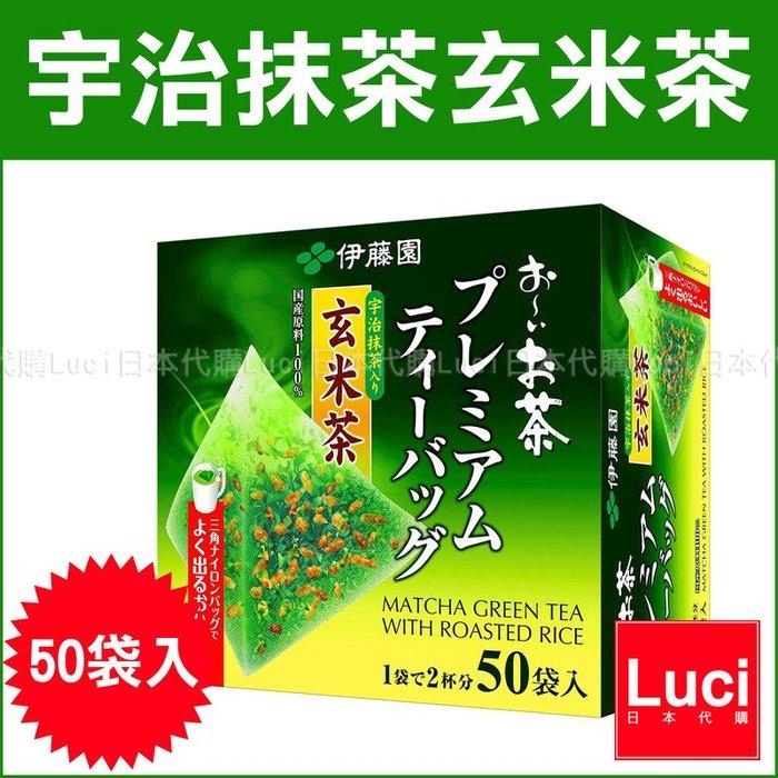 伊藤園 宇治抹茶 和 玄米茶 三角茶包 立體三角茶包 京都 50袋入 盒裝 LUCI日本代購