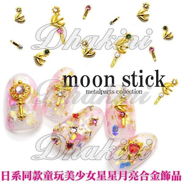 WZ系列兩顆一組~WZ035~38等四款~《日系同款童玩美少女星星月亮合金飾品》~日本流行美甲美甲貼鑽飾品喔