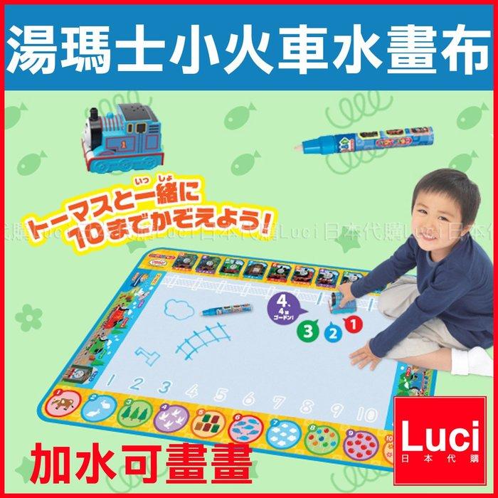 PILOT 百樂 THOMAS 湯瑪士小火車 水畫布 水感應 水性畫板 塗鴉 無毒彩色 LUCI日本代購