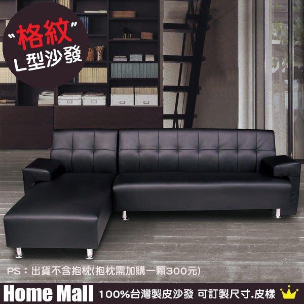 HOME MALL~100%台灣製沙發 比利粒紋L型皮沙發 (黑) -12000元(基隆至新竹免運費)可訂製