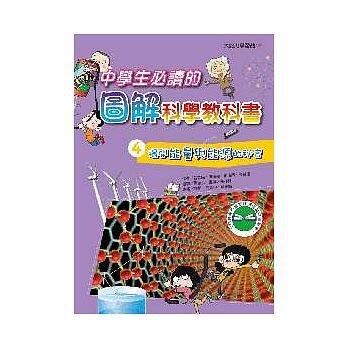 §媽咪最愛可刷卡§《臺灣麥克》中學生必讀的圖解科學教科書4:揭開能量與能源的祕密