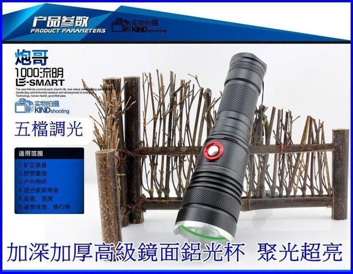 【亞昕光電】E-SMART 進口 CREE XM-L2 戶外強光手電筒-炮哥 加深加厚高級鏡面鋁光杯 聚光超 筒身可充電