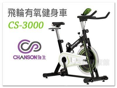 強生CHANSON 飛輪有氧健身車【  現在買再加贈專用地墊!!】 【1313健康館】 CS-3000 飛輪有氧健身車