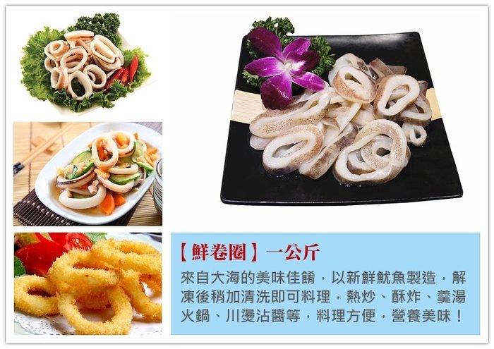【生凍 鮮卷圈、魷魚圈 一公斤】新鮮魷魚製作 Q彈鮮甜 熱炒、涼拌、 酥炸、 羹湯、火鍋、鍋燒 『即鮮配』