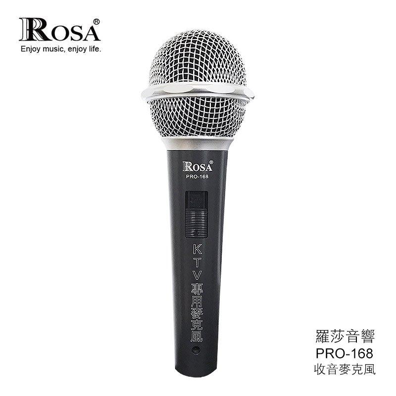 ﹝小林音響批發﹞羅莎音響 ROSA 最強收音麥克風 PRO-168