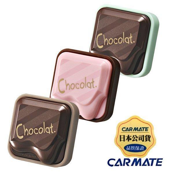 938 B館  CARMATE Sai Angel 甜蜜幸福 巧克力 H751 冷氣出風口