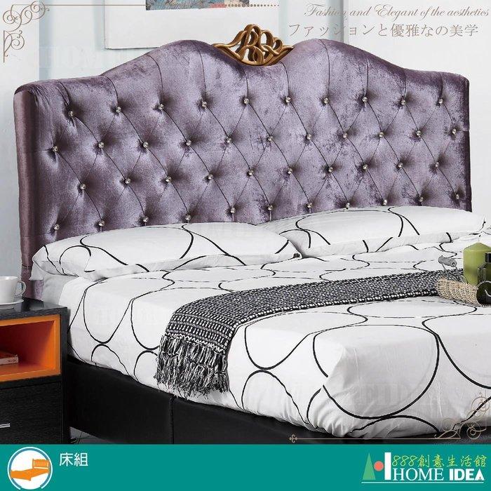 『888創意生活館』202-083-2紫羅藍5尺紫色水鑽雙人床頭片$6,600元(01床組床頭床片單人床雙人)高雄家具