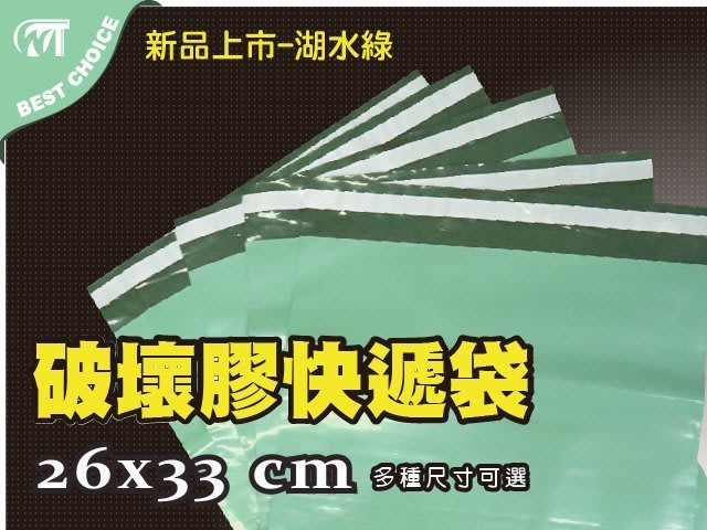 (另享88折方案) 含稅 【湖水綠雙層快遞袋26*33cm】網拍達人的最愛-多尺寸.塑膠袋.包裝材料