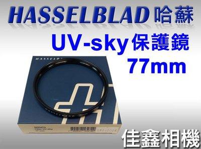 @佳鑫相機@(全新品)哈蘇 HASSELBLAD Filter UV-sky 77mm 保護鏡 郵寄免郵資~
