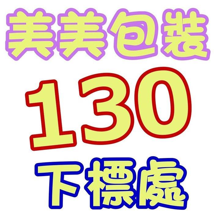 僅供購買泡泡賣場內 玩偶 娃娃 抱枕 美美包裝用 130