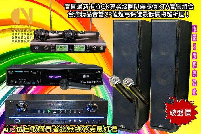 降價音圓最新NV-500卡拉ok旗艦伴唱機cp值高頂級音響組合買到賺到限量5套歌唱班老師指定使用推廣學生教學專用音響設備