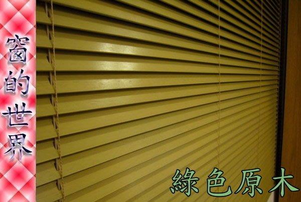 【窗的世界】專業橫式椴木百葉窗簾DIY每才100元,綠色