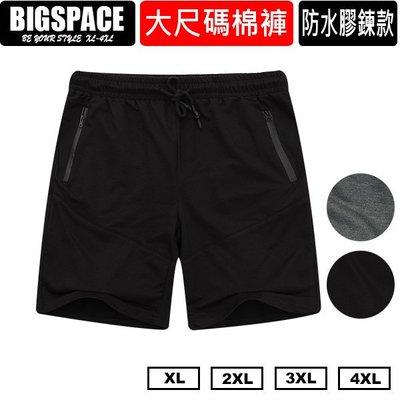 【加大空間】大尺碼棉褲防水膠鏈款休閒X...