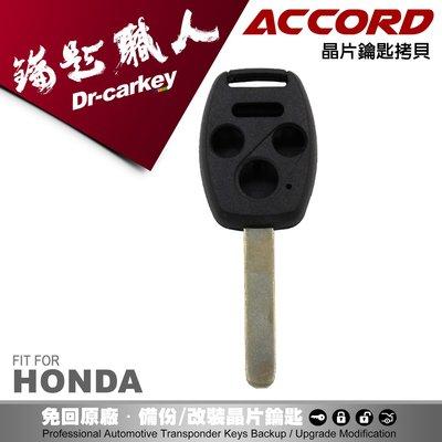 【汽車鑰匙職人】HONDA ACCORD K11 本田汽車 晶片鑰匙外殼斷裂更換