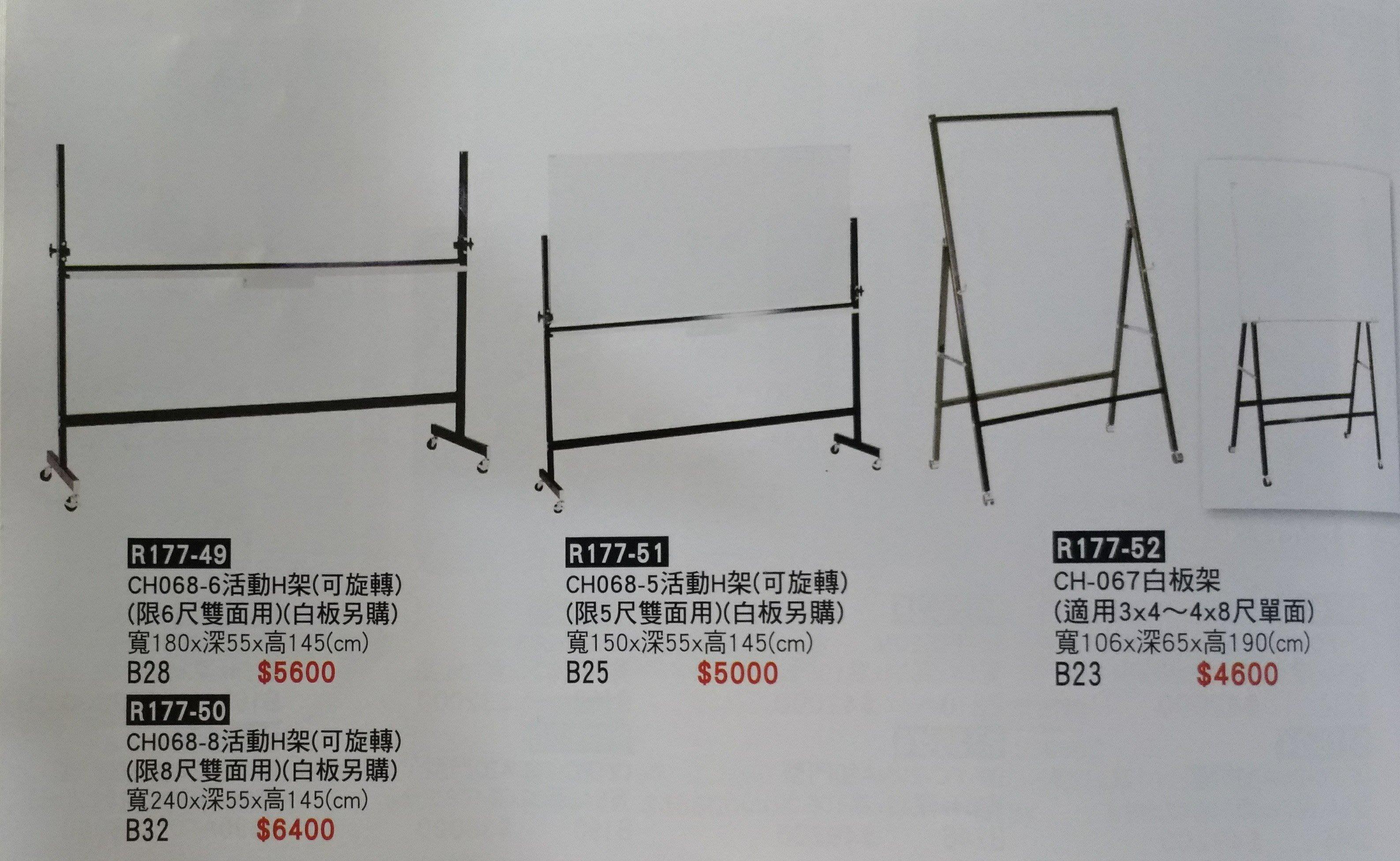 亞毅oa辦公家具 白板專用架 活動式H型白板架 限五尺 註  不含其他商品   註    不含運費