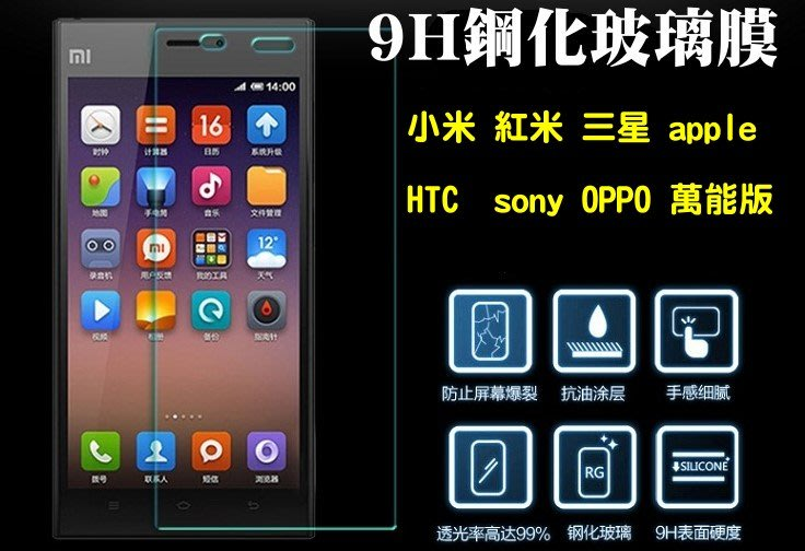 HTC M8 平面9H高硬度玻璃鋼化膜 玻璃貼 保護貼 非軟版