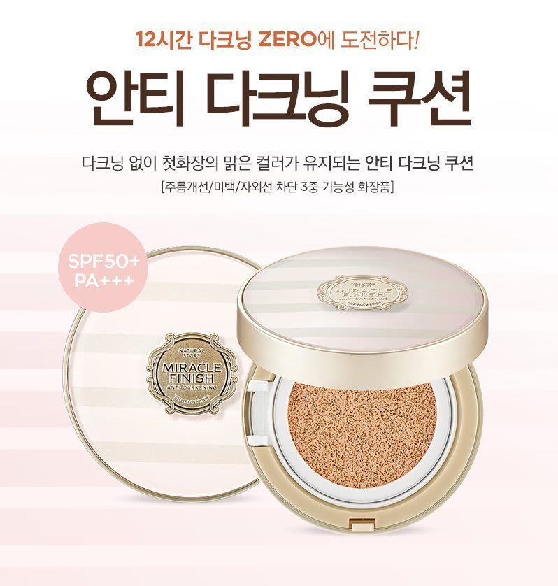 THE FACE SHOP 全日持妝抗暗沉氣墊粉餅Miracle Finish Anti Darkening ...