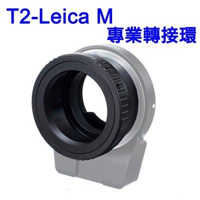 @佳鑫相機@(全新品)專業轉接環 T2-LM T-mount鏡頭轉Leica M接環 (可搭天工LM-EA7自動對焦環)