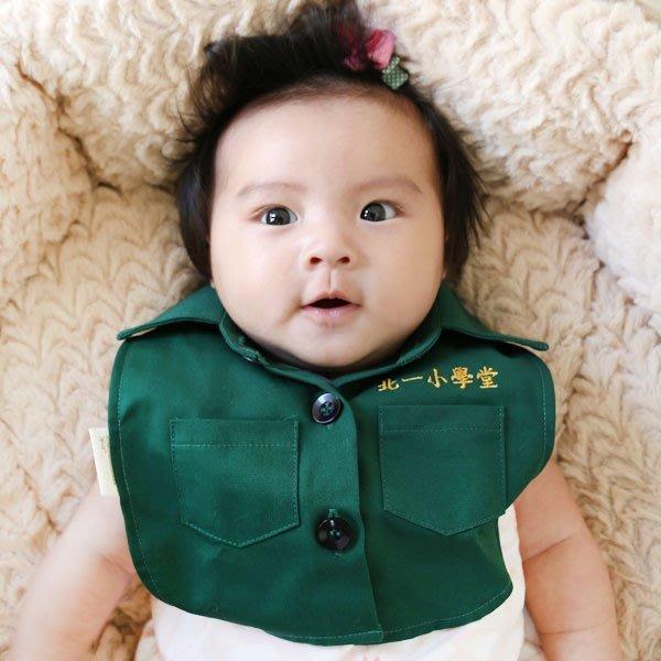 圍兜 最夯彌月禮物 嬰兒 ( 希望圍兜兜-建中/北一女 ) 史上最小中學生 代客繡名字 i-HOME愛雜貨