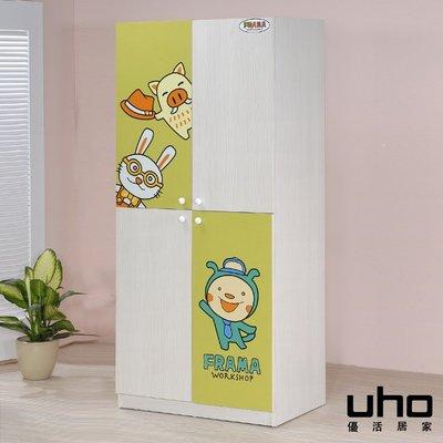 衣櫥【UHO】琺碼系列-收納四門衣櫃&DIY組合傢俱 FM-E184D(A)