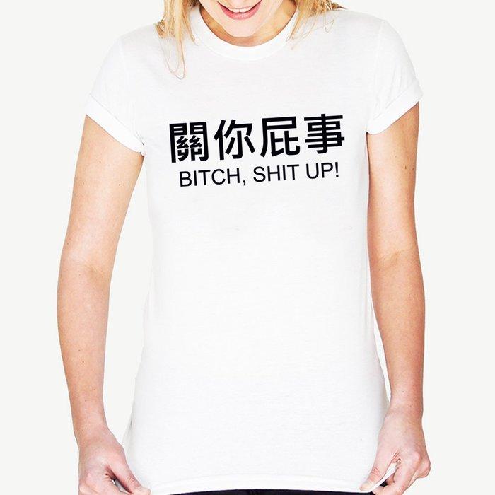 關你屁事BXXCH SHIT UP短袖T恤 2色  中文惡搞日韓文簡約原宿萌文字潮情侶人t 亞版