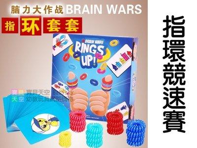 ◎寶貝天空◎【指環競速賽】腦力大作戰,...