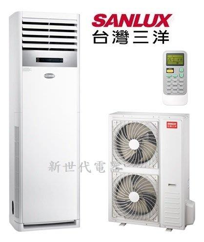 **新世代電器**SANLUX台灣三洋 定頻分離式落地型冷氣 SAE-140FEA/SAC-140FE