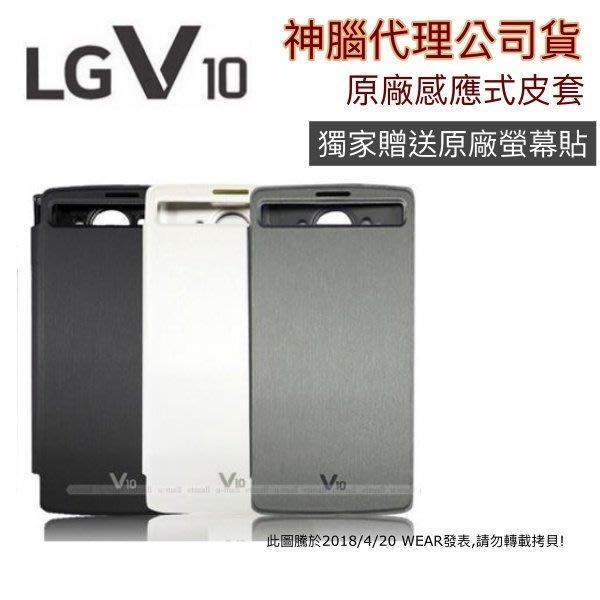 【LG V10 原廠皮套】Voia V10 H962 原廠感應式皮套【神腦授權盒裝公司貨】