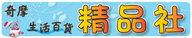 arcoa09253@kimo.com 精品社