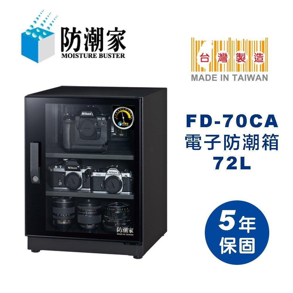【防潮家】FD-70CA 相機防潮箱 電子防潮箱 72公升 五年保固 台灣製造 (上下可調層板+拖拉式活動層板)