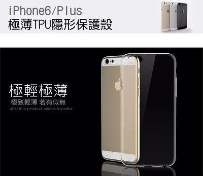 iPhone 6/Plus iPhone 5/5s 0.5mm 超薄 全透明 TPU 矽膠 軟殼 保護套 清水套