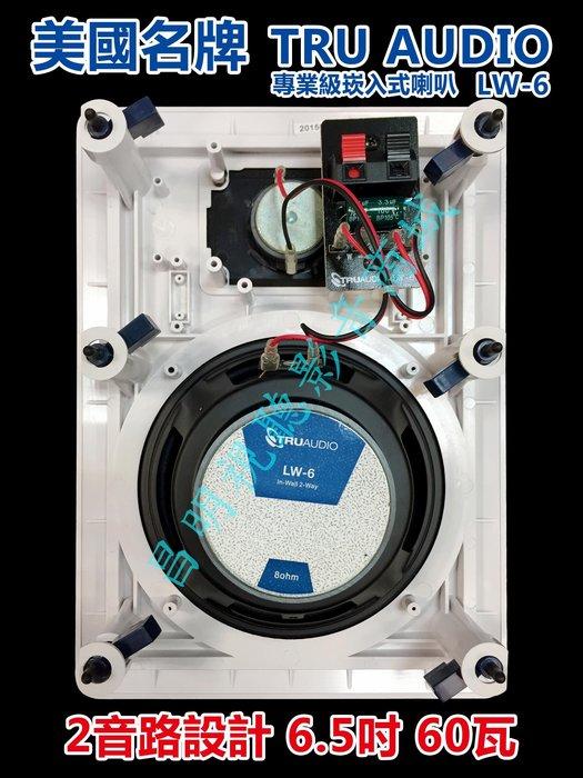 【昌明視聽】美國專業級天花板崁頂式喇叭 TRUAUDIO LW-6 HIFI高音質規格 6.5吋 2音路設計 功率60瓦