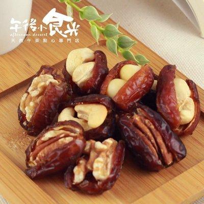 【午後小食光】綜合堅果椰棗乾(160g...