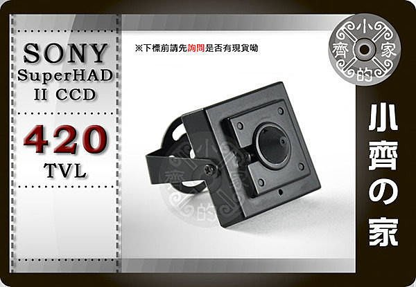 小齊的家 22S全套1 3吋SONY Super HAD Ⅱ CCD 420TVL迷你 針