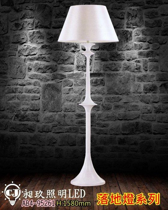 【昶玖照明LED】落地燈系列 E27 LED 居家 臥室 客廳 書房 餐廳 金屬烤漆 布罩 AB4-95261