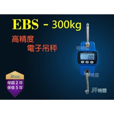 磅秤、電子秤、300kg電子吊秤、工業吊秤、工廠適用、保固兩年【秤精靈】