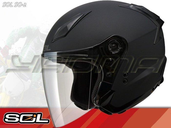 SOL安全帽_半罩帽| SO-2 / SO2  消光黑 【簡約.可加下巴】『耀瑪騎士生活機車部品』