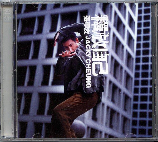 【塵封音樂盒】張學友 - 釋放自己 CD+VCD  香港版 (親筆簽名)