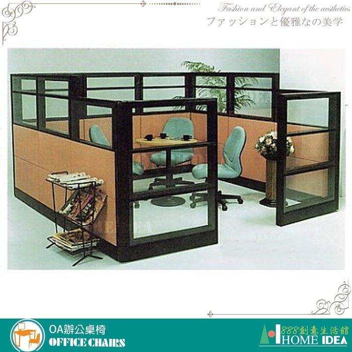 『888創意生活館』176-001-65屏風隔間高隔間活動櫃規劃$1元(23OA辦公桌辦公椅書桌l型會議桌電)高雄家具