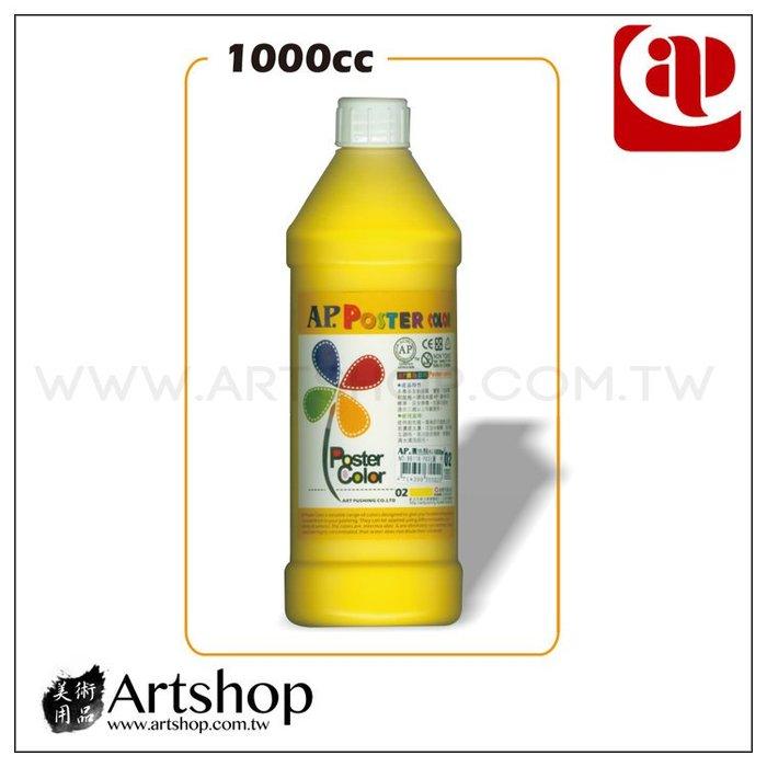 【Artshop美術用品】AP 廣告顏料 1000ml 單罐 18色可選