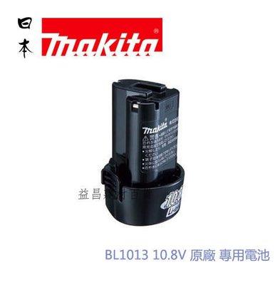 【台北益昌】 MAKITA BL1013 10.8V 原廠 專用電池 10.8V 1.5Ah DF030 DF330 TD090D 鋰電池