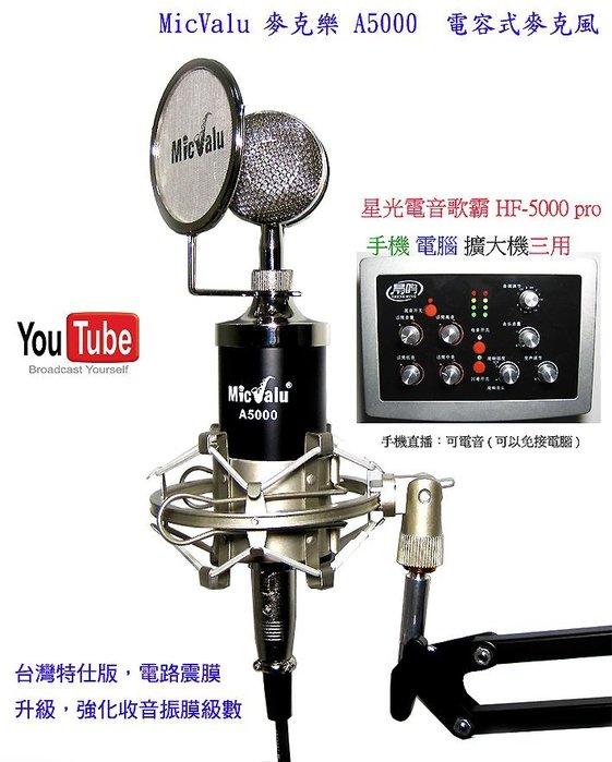 要買就買中振膜 非一般小振膜 手機直播+電腦播歌星光電音歌霸HF-5000 pro+A5000電容麥克風+ nb35支架