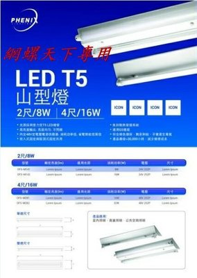 網螺天下※T5 LED 山型燈16W ...