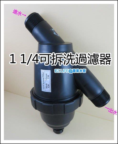 【專業水管】1-1/4 牙口不鏽鋼網 3/4 1 1-1/4 1-1/2 過濾器 可重複水洗 水管 自動灑水